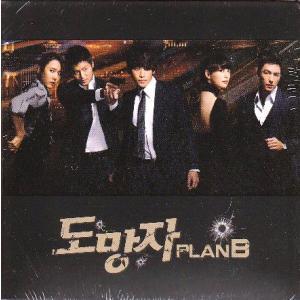 逃亡者 Plan B OST CD 韓国盤...