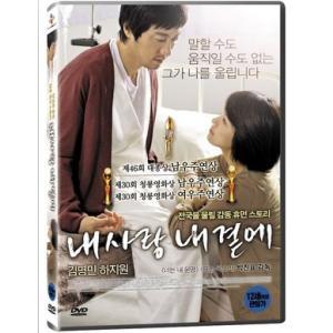 私の愛、私のそばに DVD 韓国版 ハ・ジウォン、キム・ミョ...
