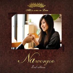 ロマンチックなシンガーソングライター、ナ・ウォンジュの3集 ALL is same in LOVE ...