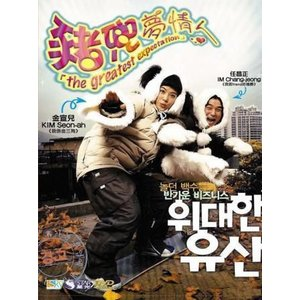 偉大なる遺産 DVD 香港版(輸入盤) イム・チャンジョン、キム・ソナ|scriptv