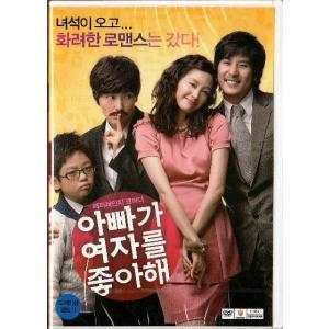 パパは女の人が好き DVD 韓国版 イ・ナヨン、キム・ジソク...