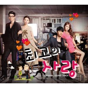 チャスンウォン、コンヒョジン、ユンゲサンら主演のドラマ「最高の愛」のサウンドトラック。今作は「国宝少...