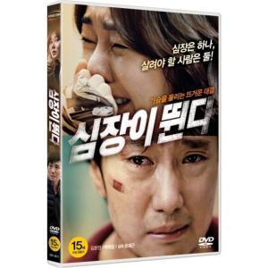 心臓が脈打つ DVD 韓国版(輸入盤) キム・ユンジン, パク・ヘイル|scriptv