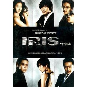 アイリス IRIS DVD BOX 韓国版 英語字幕版 通常...