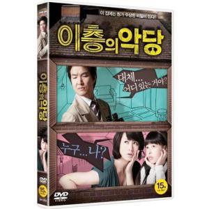 二階の悪党 DVD 韓国版(輸入盤) ハン・ソッキュ、キム・ヘス|scriptv