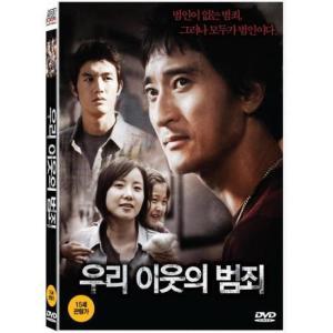 隣人の犯罪 DVD 韓国版(輸入盤) シン・ヒョンジュン、ワン・ヒジ、イ・ギウ|scriptv