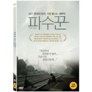 番人 DVD 韓国版(輸入盤) イ・ジェフン、ソ・ジュニョン|scriptv