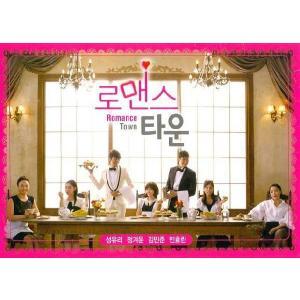ロマンスタウン DVD BOX 韓国版 英語字幕版 ソン・ユ...