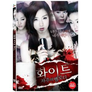 ホワイト 呪いのメロディー DVD 韓国版(輸入盤) ハム・ウンジョン、ファン・ウスレ|scriptv
