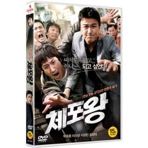 逮捕王 DVD 韓国版(輸入盤) パク・チュンフン、イ・ソンギュン|scriptv
