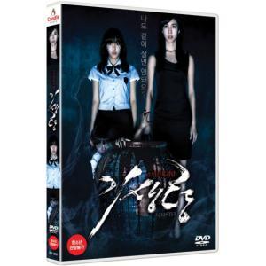 寄生霊 DVD 韓国版(輸入盤)|scriptv