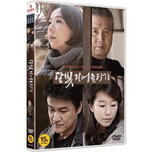 月の光をくみ上げる DVD 韓国版(輸入盤)|scriptv