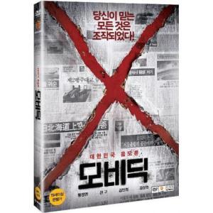 モビディック Moby Dick 2DVD 韓国版(輸入盤) キム・ミニ、ファン・ジョンミン|scriptv