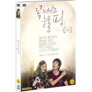 ただよう想い DVD 韓国版(輸入盤) イ・キョン、コ・ジュニ、シン・ドンミ|scriptv