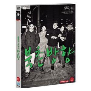 北村方向 DVD 韓国版(輸入盤)|scriptv