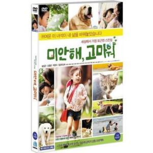 ごめんね、ありがとう DVD 韓国版(輸入盤)|scriptv