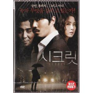 シークレット DVD 韓国版 チャ・スンウォン、ソン・ユナ...