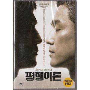 パラレルライフ DVD 韓国版(輸入盤) チ・ジニ、ハ・ジョンウ|scriptv