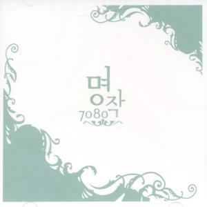 名作 Masterpiece 7080 Various CD 韓国盤
