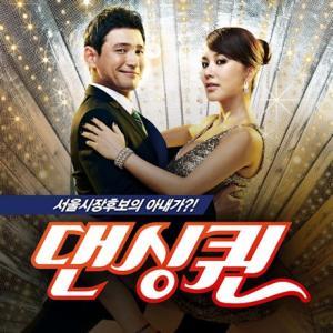 ダンシングクイーン OST CD 韓国盤