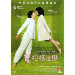 サイボーグでも大丈夫 DVD 台湾版(輸入盤) Rain(ピ)、イム・スジョン|scriptv