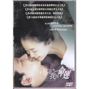 ユア・マイ・サンシャイン DVD 香港版(輸入盤) チョン・ドヨン、ファン・ジョンミン|scriptv