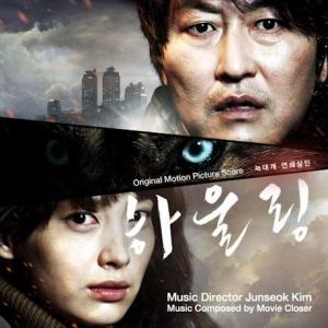 韓国映画「ハウリング」のオリジナルサウンドトラック!韓国の代表的な演技派俳優、ソン・ガンホと人気女優...