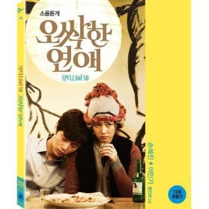 不気味な恋愛 Blu-ray 韓国版 ソン・イェジン イ・ミ...