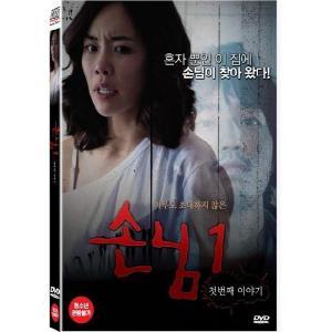 招かれざる客との一日 DVD 韓国版(輸入盤)|scriptv