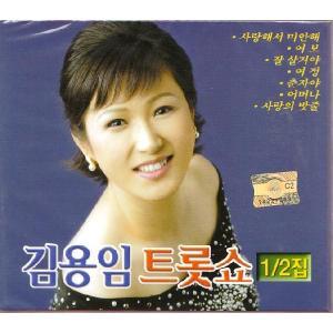 キム・ヨンイム トロットショー 1,2集 2CD 韓国盤 ■収録曲/ 愛してごめんね/ よく生きる/...