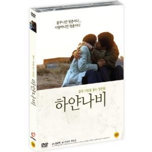 白い蝶 DVD 韓国版(輸入盤) テ・インホ、チェ・ミョギョン|scriptv