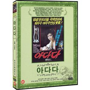 アダダ DVD 韓国版(輸入盤) シン・ヘス、ハン・ジイル|scriptv
