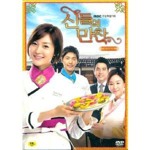 神々の晩餐 DVD-BOX 韓国版 英語字幕版 ソン・ユリ、...