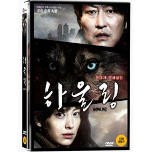 ハウリング DVD 韓国版 ソン・ガンホ、イ・ナヨン...