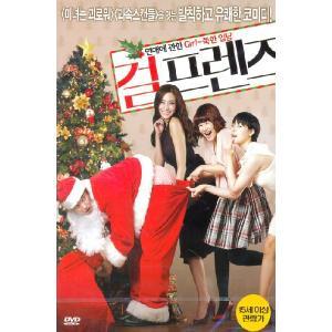ガールフレンズ DVD 韓国版(輸入盤) ペ・スビン、カン・ヘジョン|scriptv