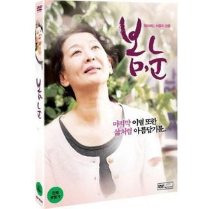 春、雪 DVD 韓国版(輸入盤)|scriptv