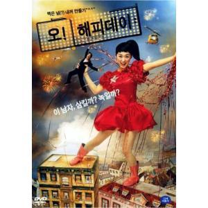 オー!ハッピーデイ DVD 韓国版(輸入盤) チャン・ナラ、パク・ジョンチョル|scriptv