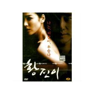 ファン・ジニ 黄真伊 DVD 韓国版 ソン・ヘギョ、ユ・ジテ...