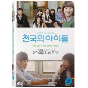 天国の子供たち DVD 韓国版(輸入盤) ユ・ダイン、パク・チビン|scriptv