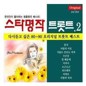 スター名作トロット2集 2CD 韓国盤