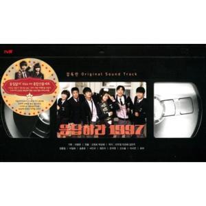 応答せよ1997 OST 監督盤 CD 韓国盤