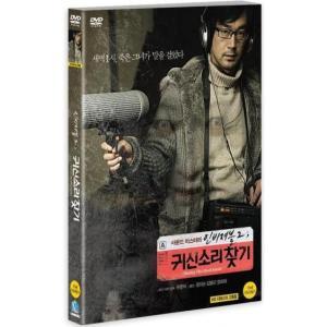 鬼音検索 DVD 韓国版(輸入盤)|scriptv
