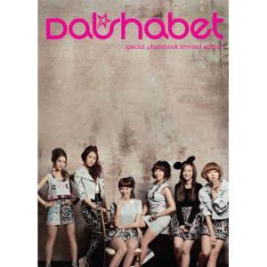 DalShabet スペシャル・フォトブック (限定版) (韓国版) scriptv