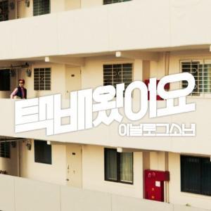 アナログ少年 2集 CD 韓国盤|scriptv