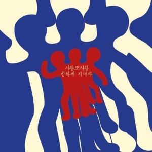 Human & Human - Pal Around CD 韓国盤|scriptv