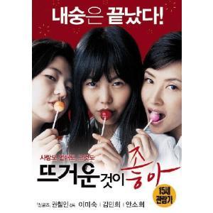 お熱いのがお好き DVD 韓国版(輸入盤) キム・ミニ、アン・ソヒ|scriptv