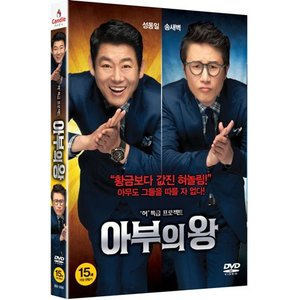 ごますりの王 2DVD 韓国版(輸入盤) ソン・ドンイル、ソン・セビョク|scriptv