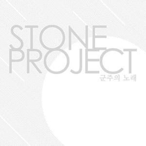 STONE PROJECT 1st EP CD 韓国盤|scriptv