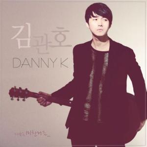 キム・グァンホ Danny K 愛は狂ったのです CD 韓国盤|scriptv