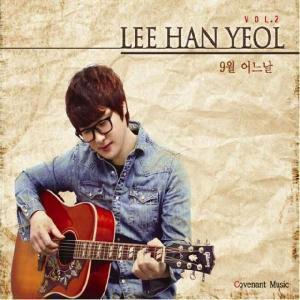 イ・ハンヨル 2集 9月のある日 CD 韓国盤|scriptv